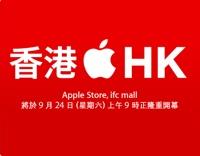 Apple opening Hong Kong retail store this Saturday